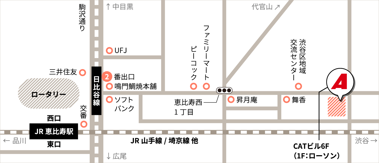 東京都渋谷区恵比寿西2-3-16 CATビル6F